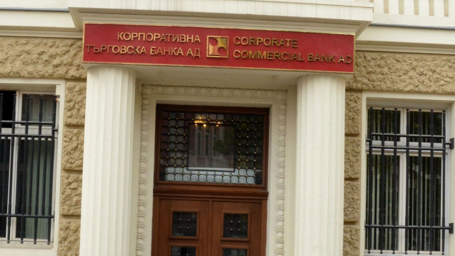 От 8 септември КТБ ще връща 430 млн. лева на свои депозанти