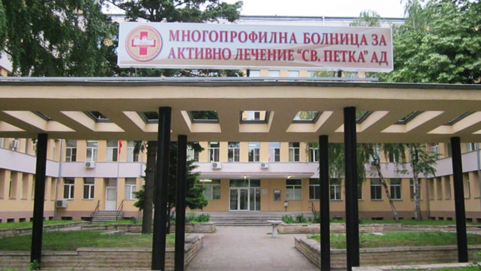Екип на Военномедицинска академия започна цялостна дезинфекция във видинската болница