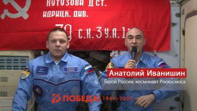 """За първи път в космоса протече акцията """"Безсмъртен полк"""" (видео)"""
