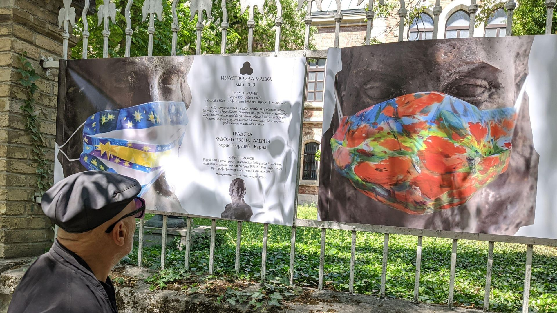"""Подредиха открита изложба """"Изкуство зад маска"""" във Варна (снимки)"""