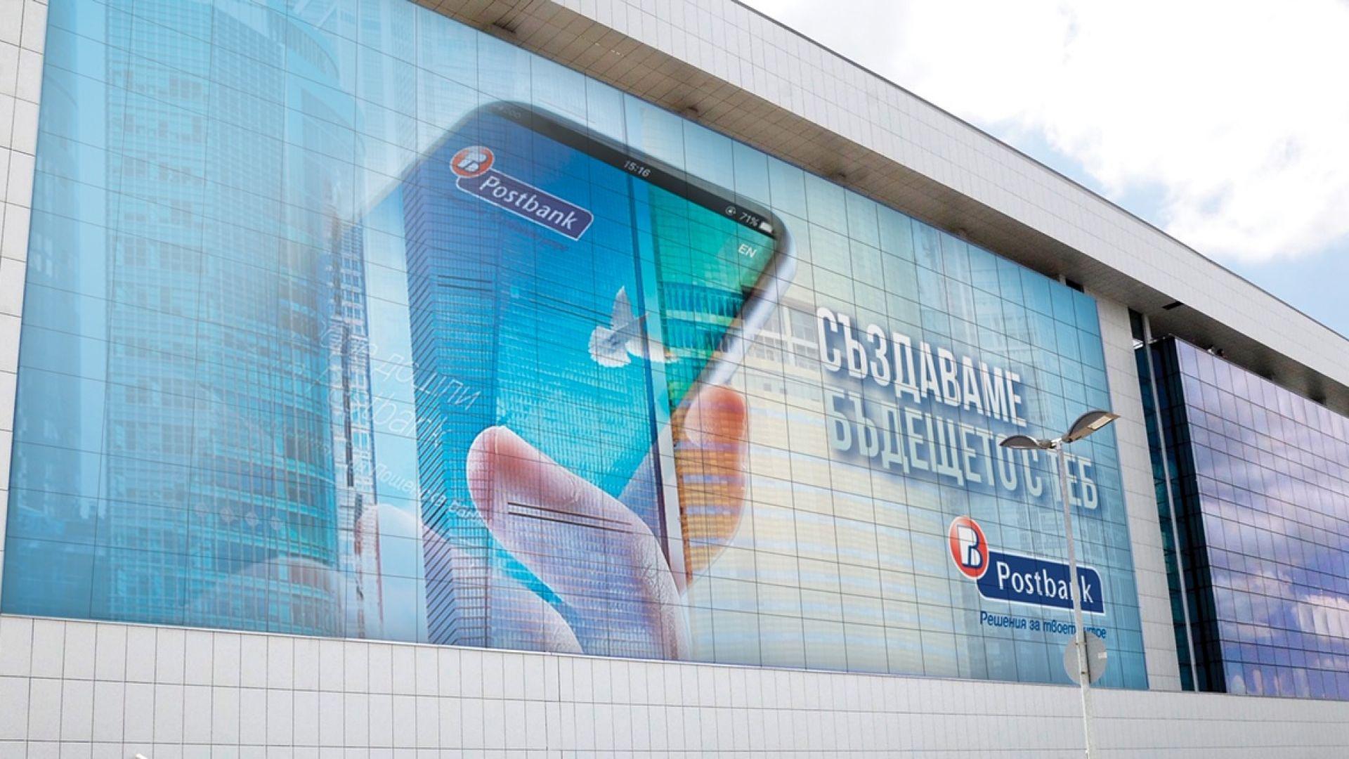 Пощенска банка предлага потребителски кредит с възможност за овърдрафт без лихва за първата година