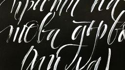 Вижте красотата и магията на писаното слово