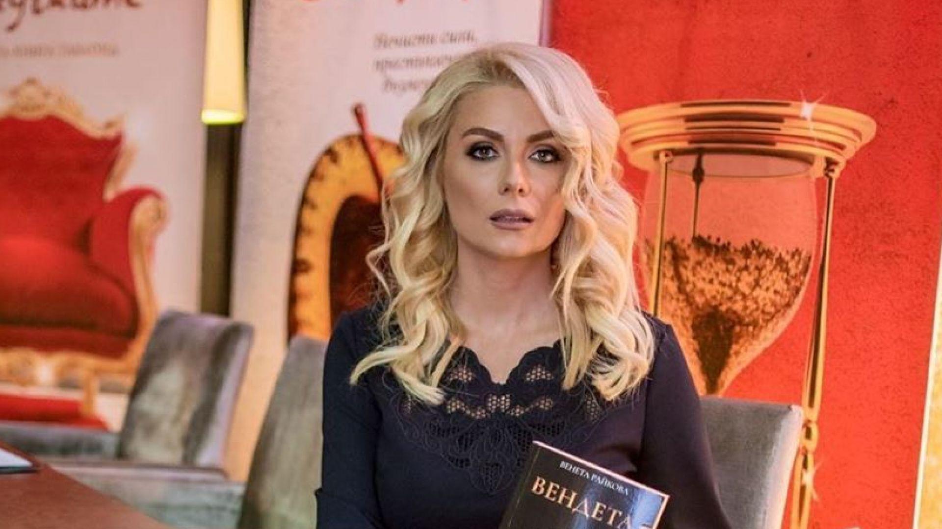 Венета Райкова: Пиша книги, за да излекувам себе си
