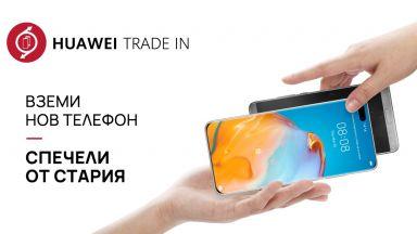 Huawei стартира любопитна кампания