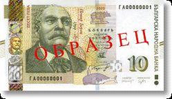 """На лицевата страна са изобразени портрет на д-р Петър Берон; вертикални текстове """"Петър Берон"""" и """"1799 – 1871""""; номиналната стойност на банкнотата с цифри и думи."""
