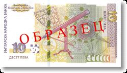 На обратната страна са изобразени скици от научните трудове на д-р Петър Берон, телескоп и е обозначена номиналната стойност на банкнотата с цифри и думи.