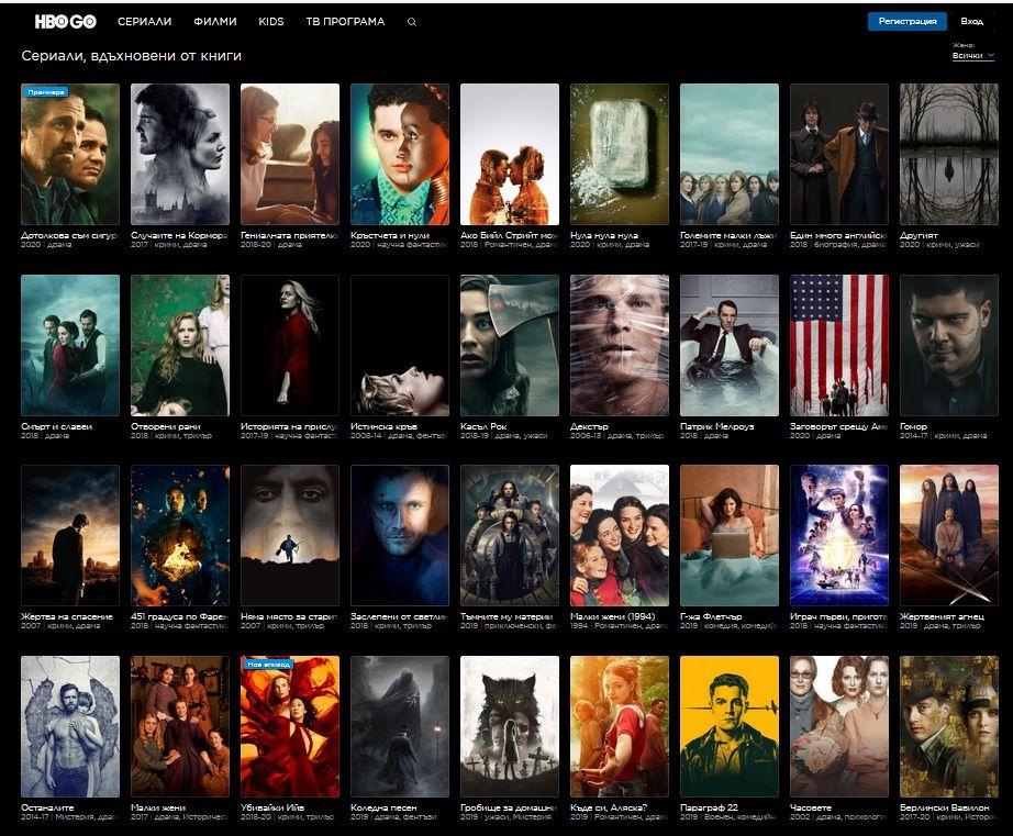 Неограничен достъп до над 7 000 часа от любими филми и сериали в онлайн филмовото приложение HBO GO.