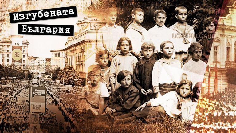 Изгубената България: Тежко́ ни и горко́, ако за знание говорим само на 24 май (галерия)