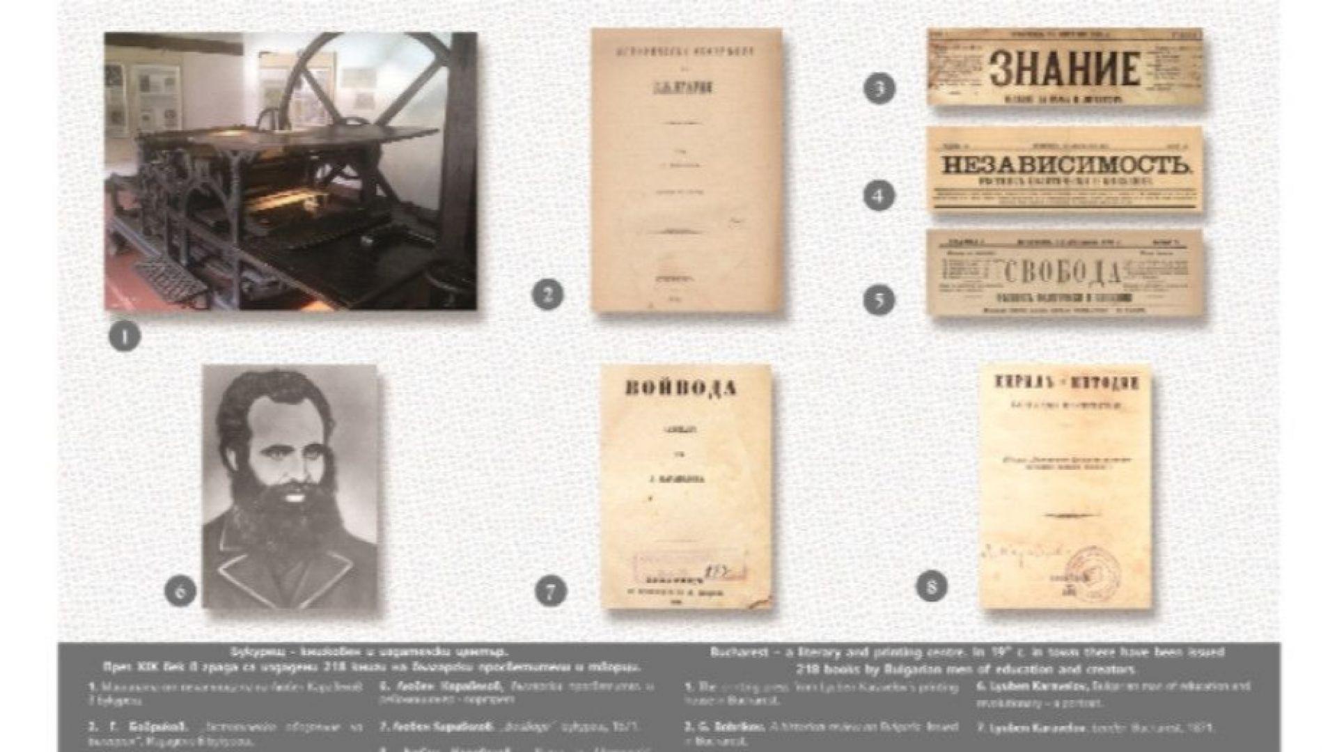 Дигитална изложба в Русе представя книжовността като обединител на народите.