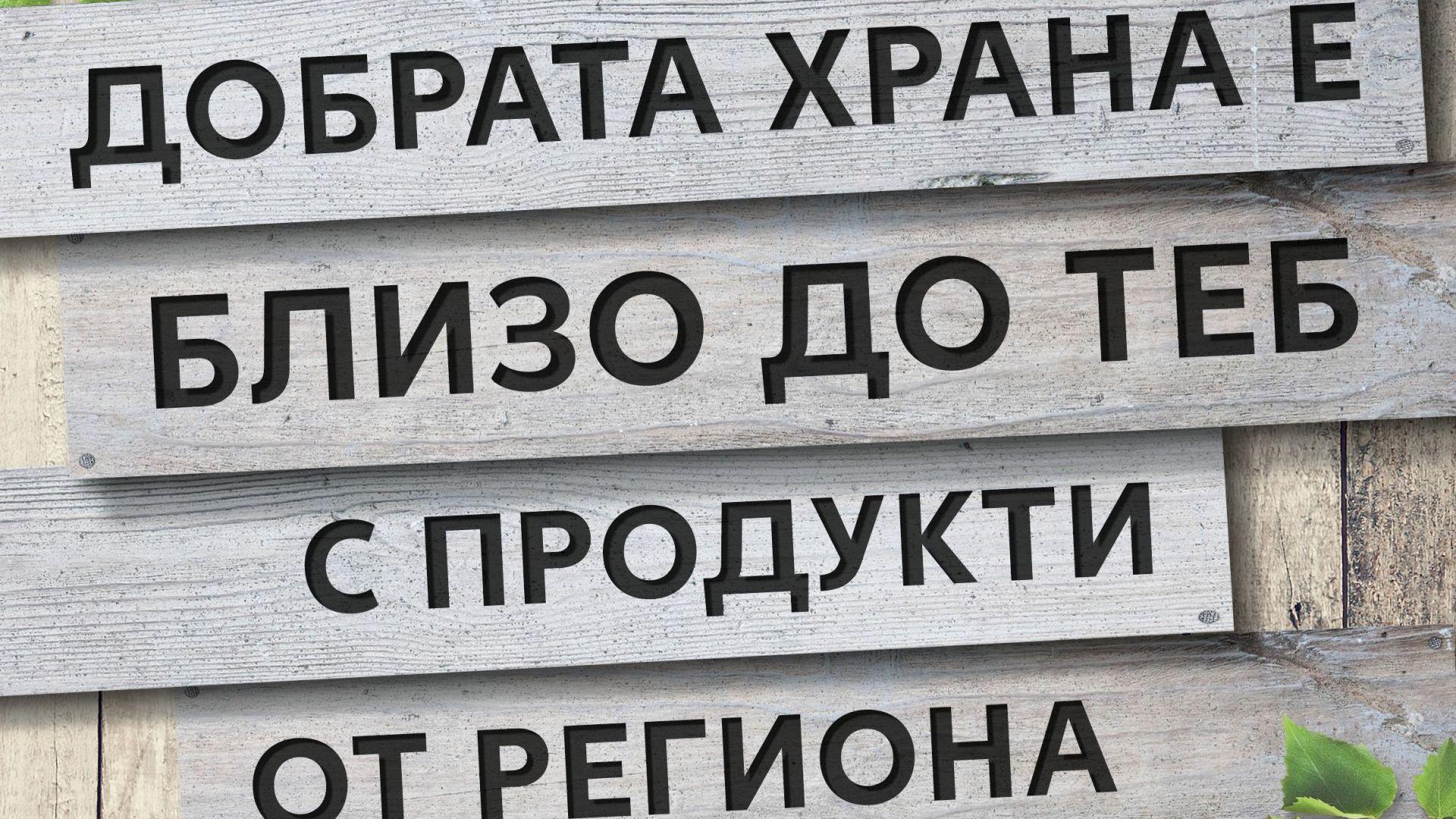 Kaufland България със специално приложение за регионални продукти към седмичната брошура
