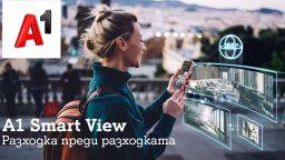 Близо 11 милиона гледания са привлекли виртуалните разходки, създадени с услугата A1 Smart View