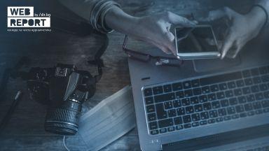 Не сте закъснели, още има шанс да участвате в конкурса за чиста журналистика Web Report