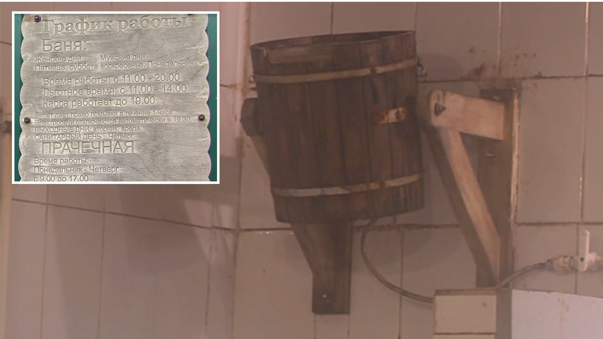 Много рускини изпълниха малките обществени парни бани, веднага щом те