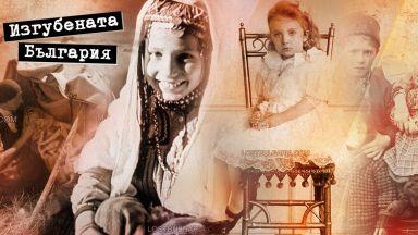 Изгубената България: Денят на детето е ден на възрастния