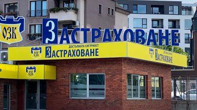 "ЗАД ""ОЗК-Застраховане"" АД с нов офис в София"