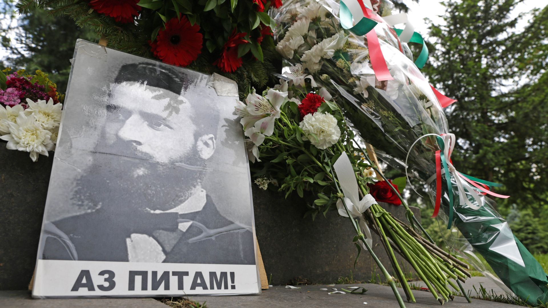 Президентът Румен Радев участва във възпоменателната церемония по случай Деня