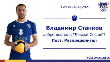 Волейболният Левски привлече играч на ЦСКА