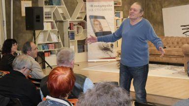 Михаил Белчев: Бяхме сковани от някакъв страх пред неизвестното, но човекът умее да забравя