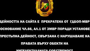 ГДБОП спря сайта за книги spiralata.net