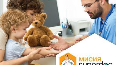 Подкрепете своя педиатър в инициативата Мисия Супердок, която има за цел да отличи най-обичаните от пациентите лекари в страната