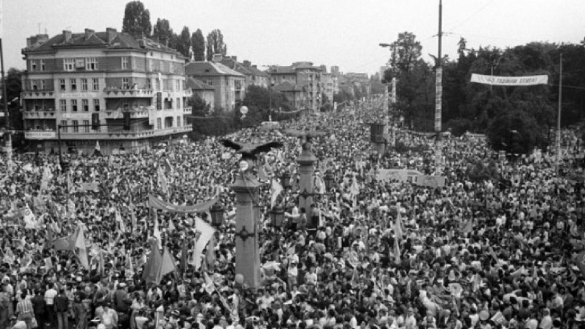 Днес се навършват 30 години от най-големия митинг в България.