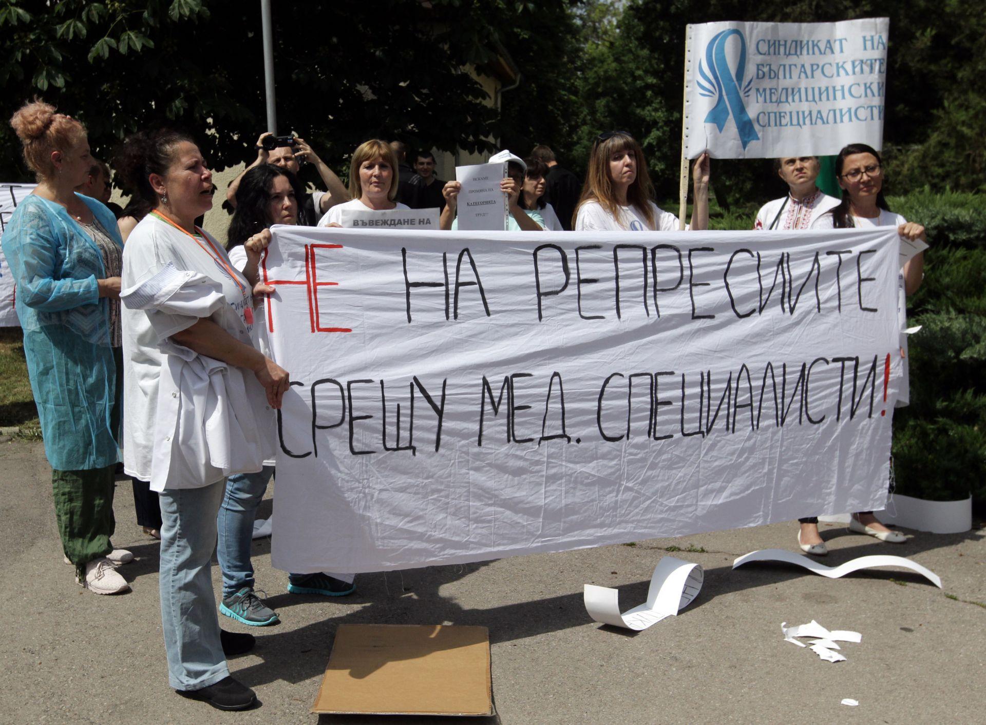 Протест срещу репресиите срещу медицинските сестри