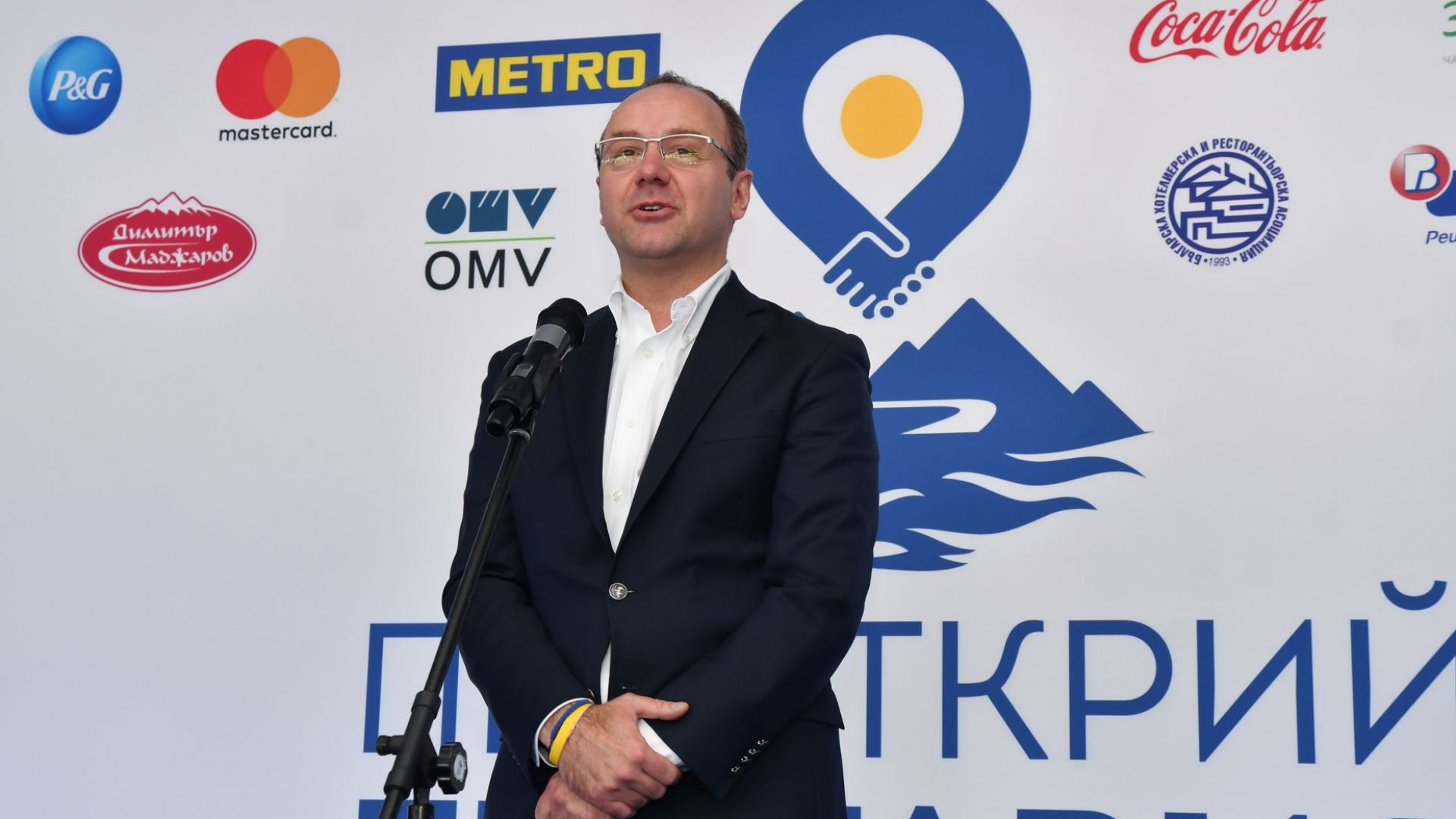 """С МЕТРО и """"Преоткрий България"""" спестявате до 15% от резервацията си"""