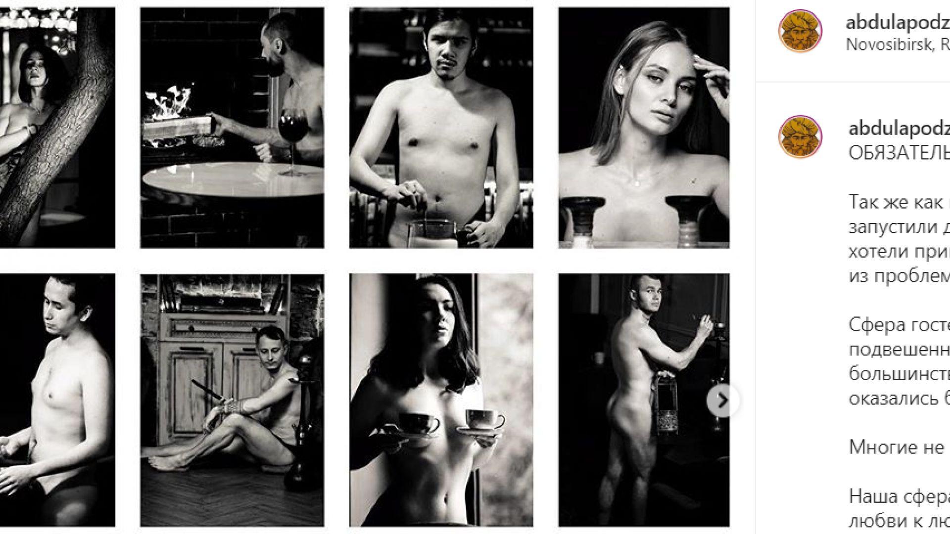 Руски ресторантьори се съблякоха голи протестно заради спрения бизнес (снимки)
