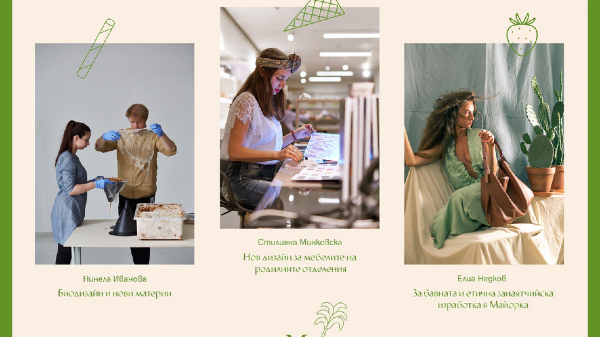 Трима българи от световния дизайн в МЕЛБА НА ЖИВО