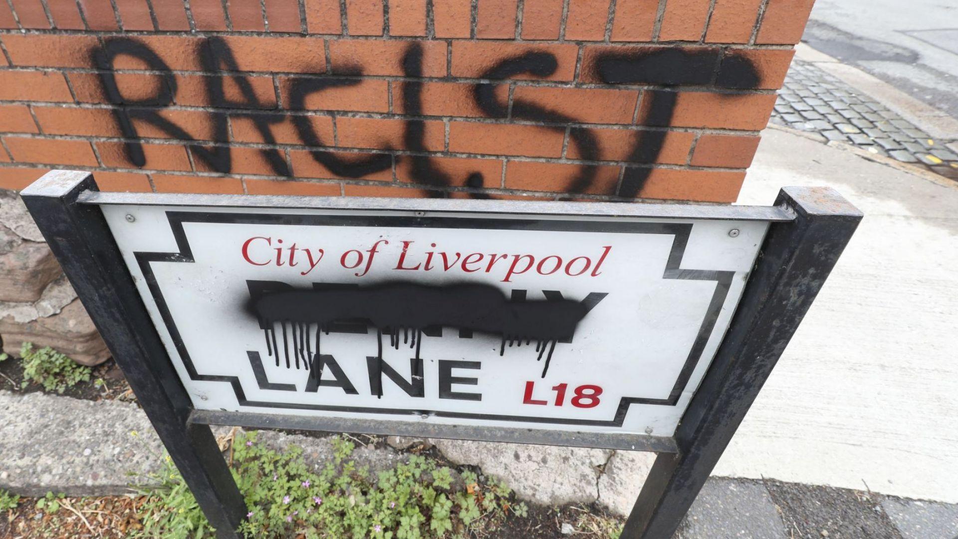 Вандали изцапаха с черна боя табелите на улица
