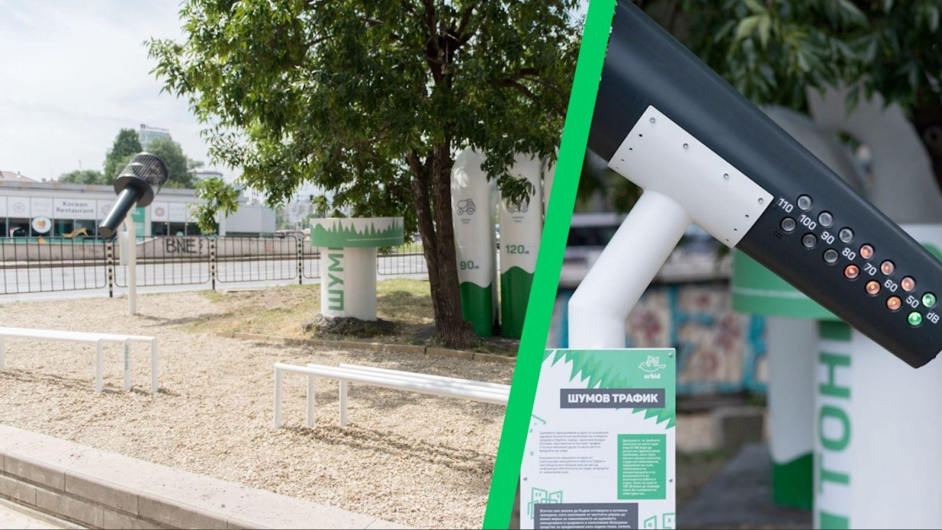 Поставиха инсталация срещу шумовото замърсяване в центъра на София