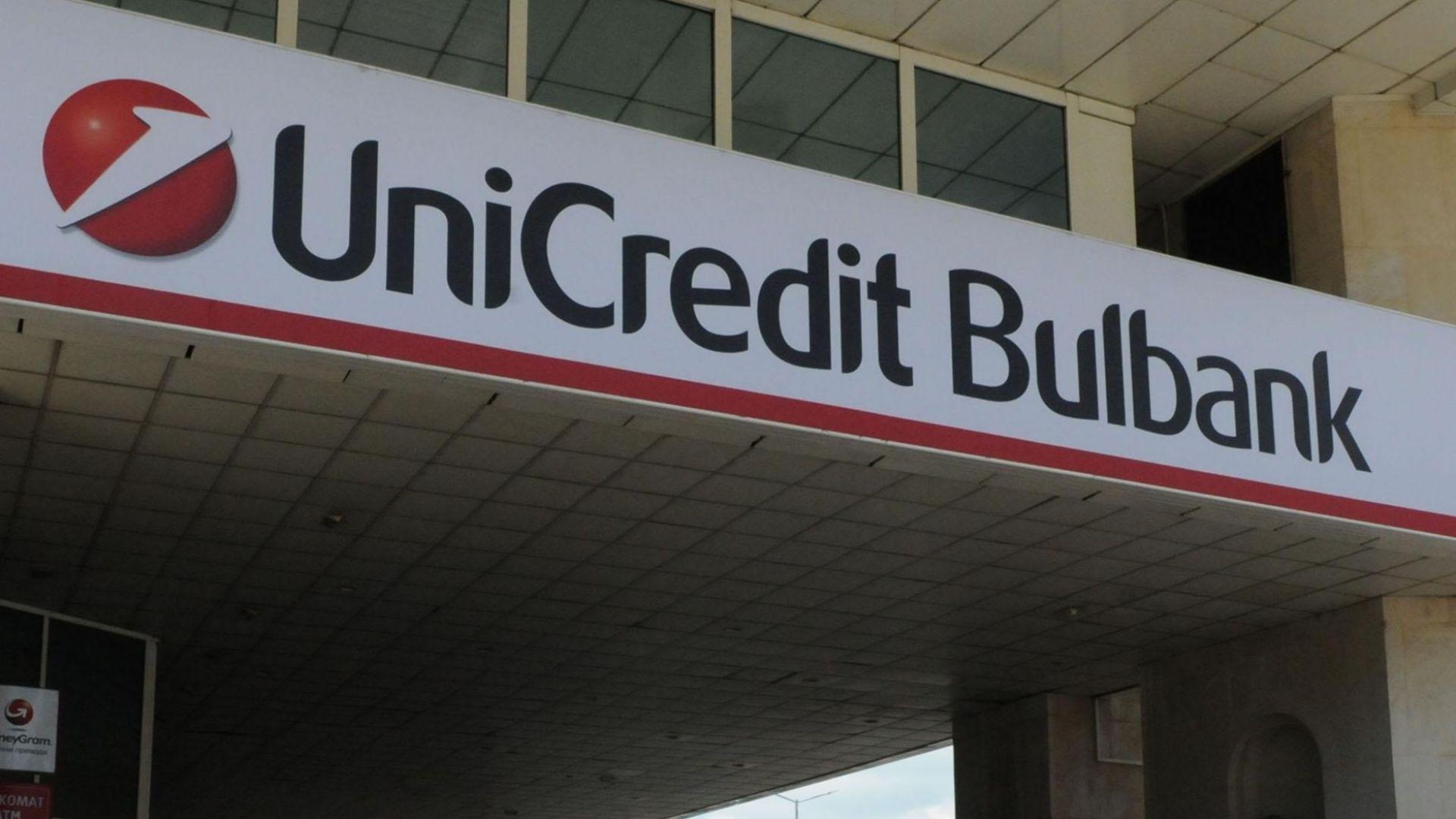 УниКредит с преференциални кредити по гаранционното споразумение InnovFin