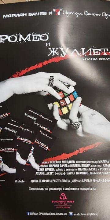 Ромео и Жулиета - тийн спектакъл