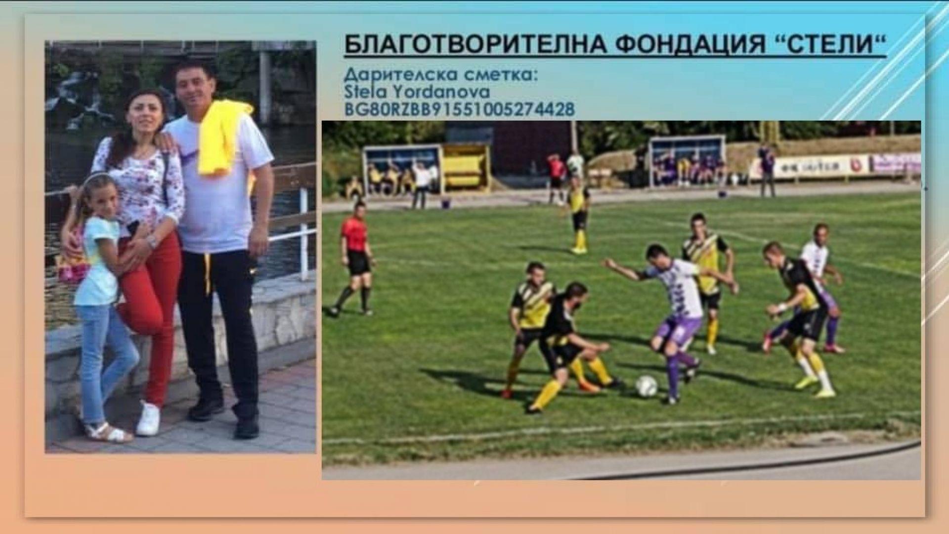 Зов за помощ: Организират футболен мач в подкрепа на тежко болна майка