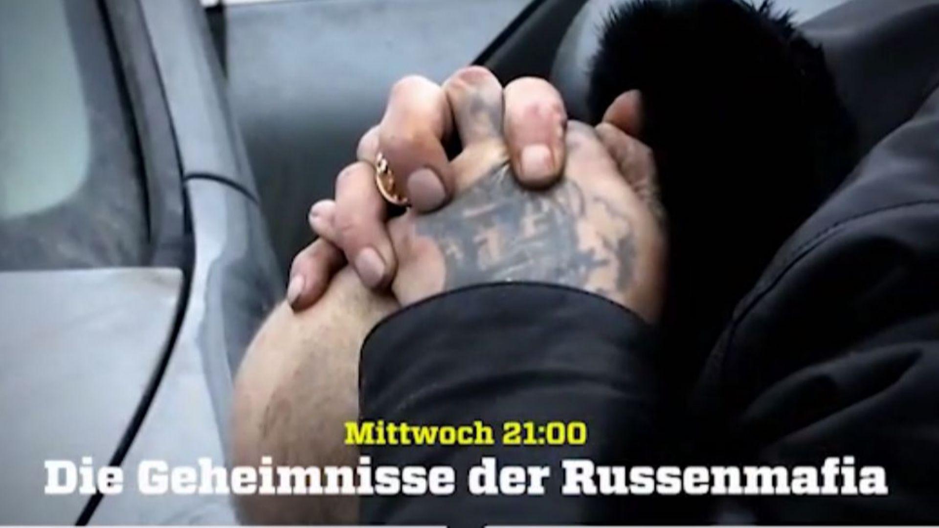 """От Германия: """"Тайните на руската мафия"""""""