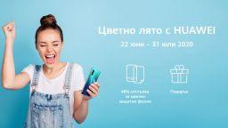 Huawei с кампания за по-цветни телефони