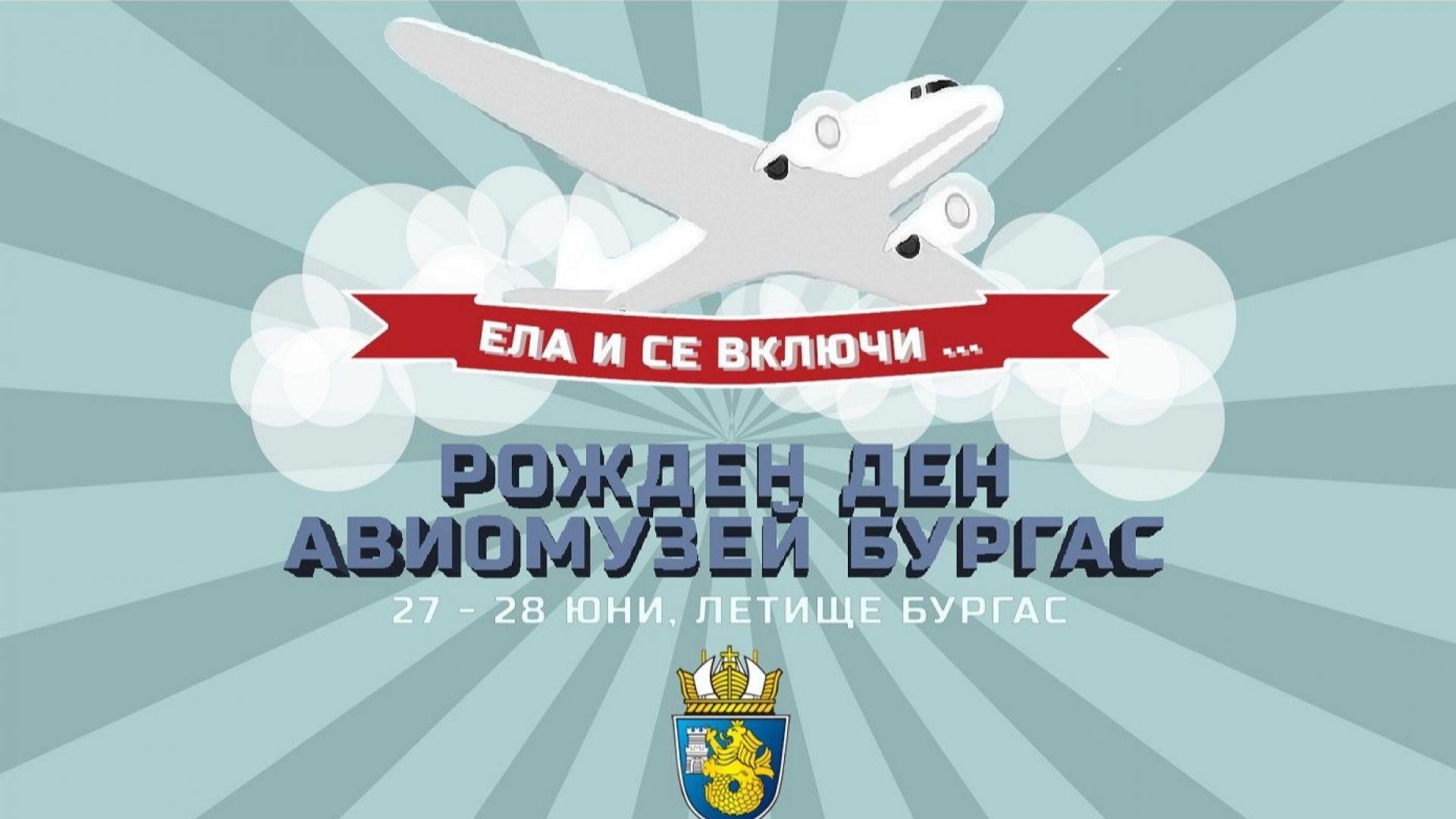 Авиомузей Бургас предизвиква децата на състезание с тротинетки