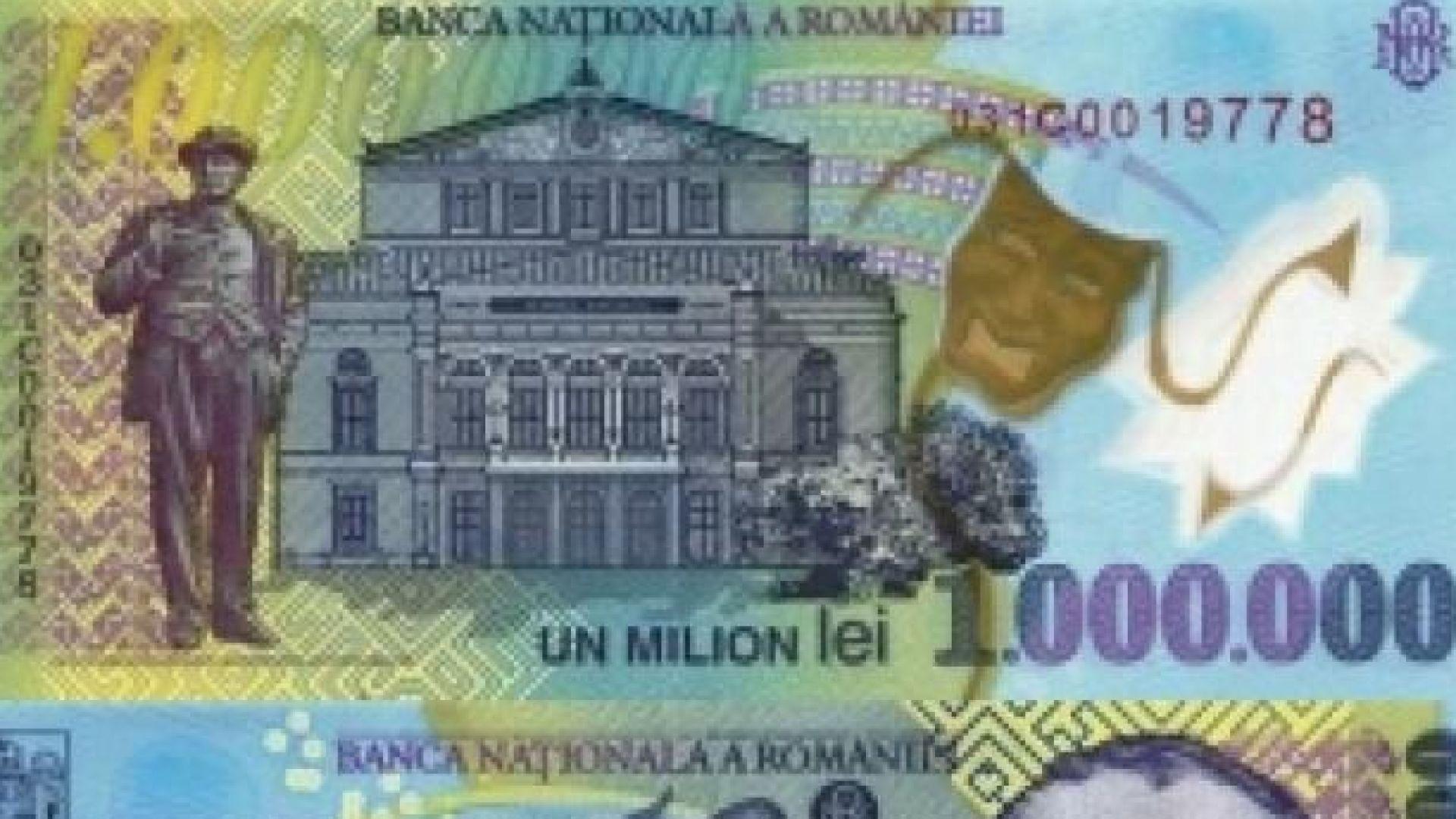 В Румъния спипаха най-добрия фалшификатор на пластмасови банкноти в света