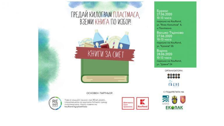 """Kaufland България е основен партньор на първото лятно издание на кампанията """"Книги за смет"""""""
