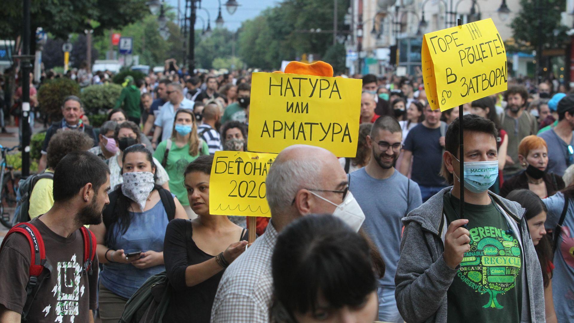 Блокада в центъра на София - над хиляда души протестираха в защита на природата (снимки)