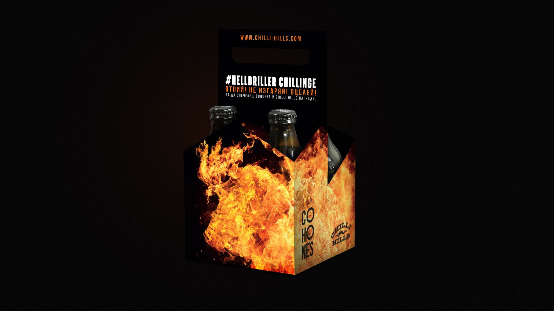 Огненото предизвикателство на Cohones Brewery