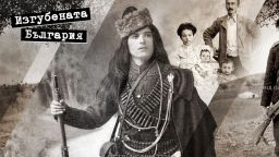 Спомен за Донка Комитката - единствената българка, сражавала се в три войни