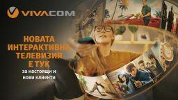 Интерактивната телевизия от VIVACOM е с нов интерфейс и нови функционалности