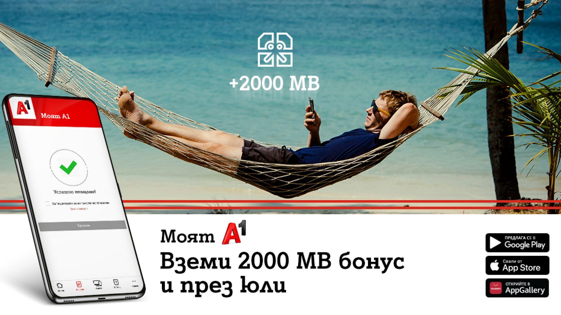 А1 стимулира онлайн плащанията през Моят А1 и през юли