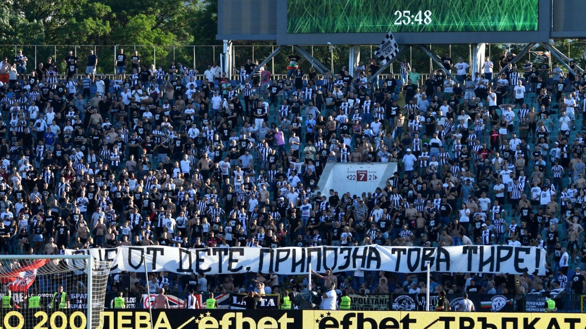 """Среднощни празненства на """"Лаута"""" за феновете на Локомотив"""