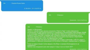 Прокуратурата с нови разкрития - Пламен Бобоков си пишел и с Prezident-Rumen Radev