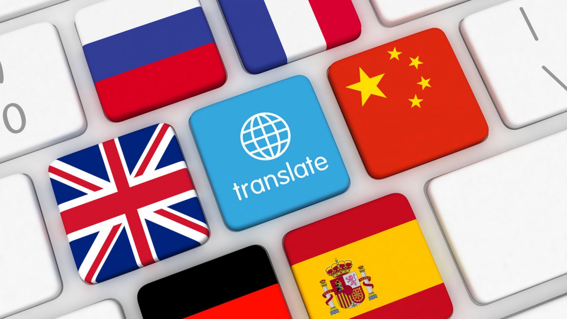 Защо да ползвате преводи онлайн?