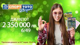 """""""Разбий трезора"""" носи три топ печалби по 1 млн. лева"""