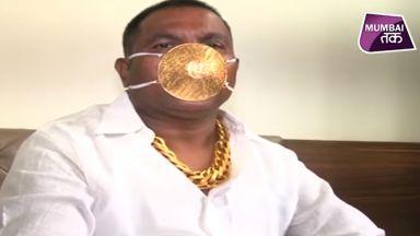 Богат индиец си поръча предпазна маска от чисто злато (видео)
