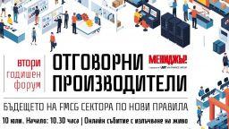 """Бъдещето на FMCG сектора по нови правила представя Вторият годишен форум на Мениджър """"Отговорни производители"""""""